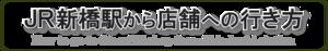 simbashi-thumb-300x47-1842
